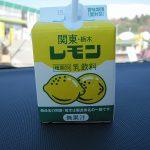 レモン牛乳!