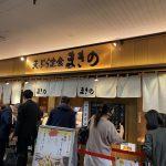 いつも行列ができている天ぷら屋さん