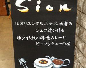 「Sion」様 カレー:元町にある、カレーとビーフシチューのお店「Sion」様 旧オリエンタルホテルのカレーとビーフシチューを食べる事ができます。