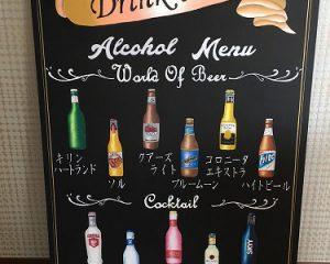 「結婚式場 アーヴェリール迎賓館」様:パーティー用アルコールドリンク看板