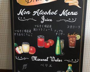 「結婚式場 アーヴェリール迎賓館」様:パーティー用ノンアルコールドリンク看板