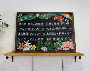 加古川にある不動産屋さん「マハロハウジング」様オーダー看板